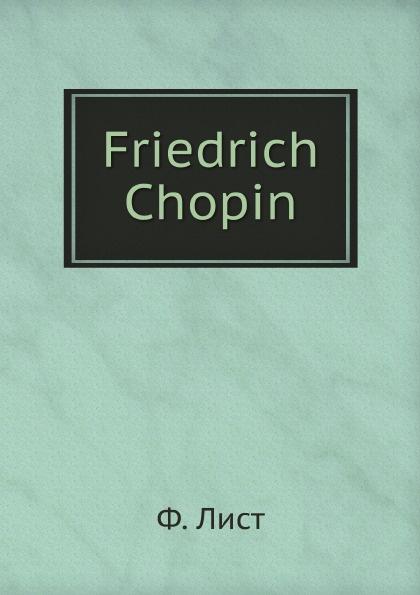 Ф. Лист Friedrich Chopin