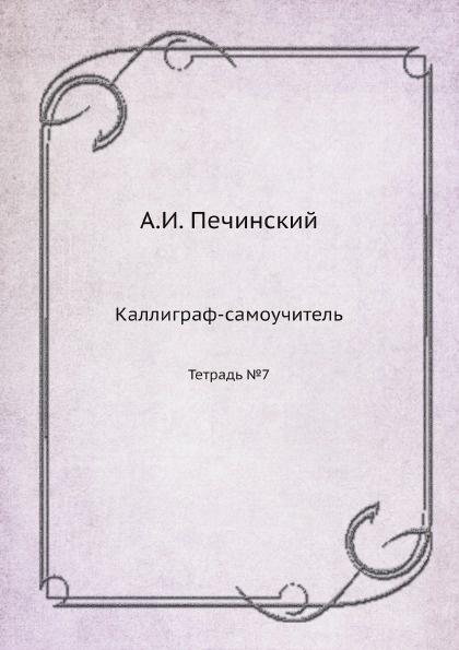 А.И. Печинский Каллиграф-самоучитель. Тетрадь №7