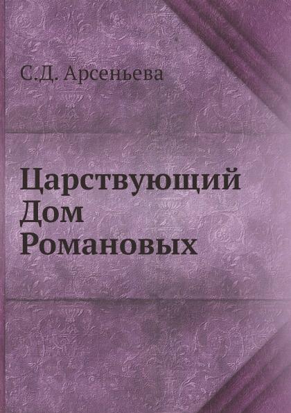 С.Д. Арсеньева Царствующий Дом Романовых