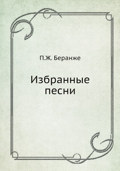 П.Ж. Беранже Избранные песни