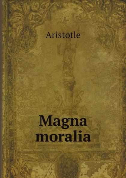 Аристотель Magna moralia