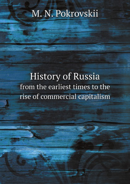 лучшая цена M. N. Pokrovskii History of Russia. from the earliest times to the rise of commercial capitalism