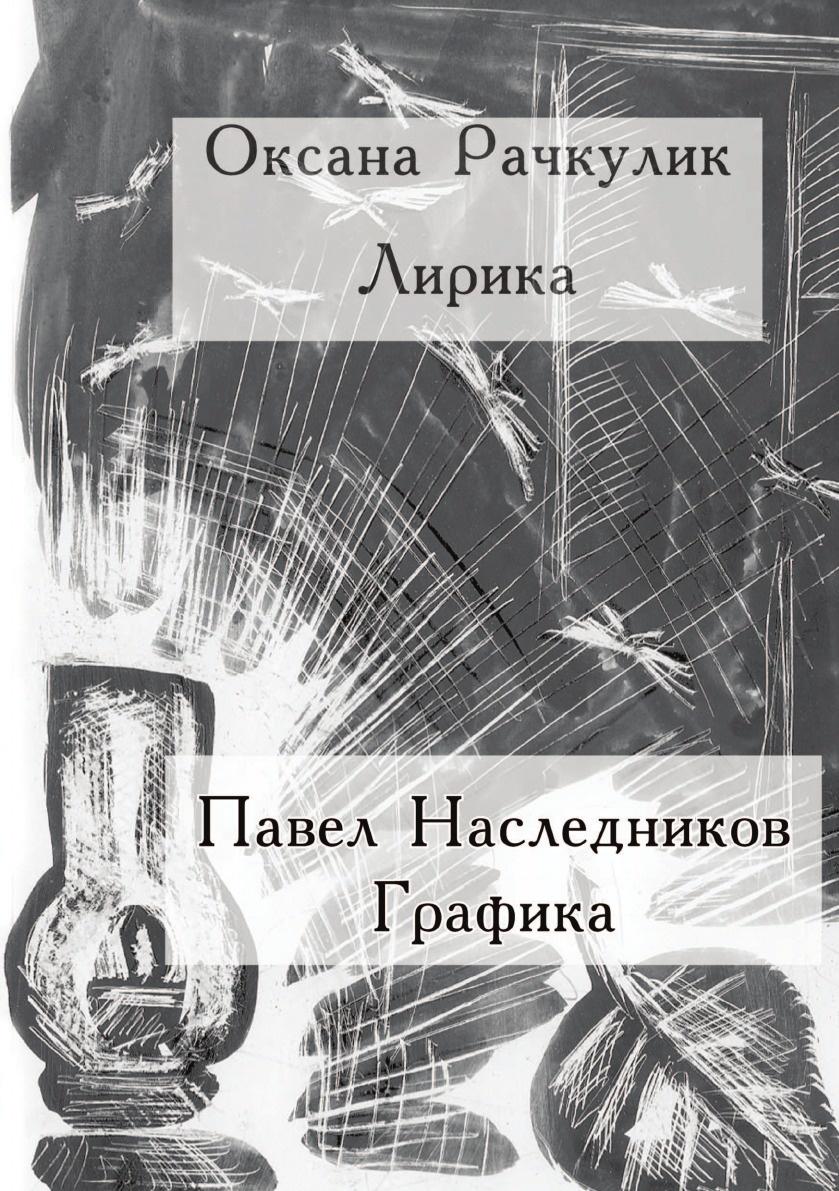 Оксана Рачкулик, Павел Наследников Лирика и графика цены онлайн