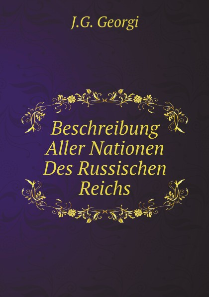 где купить J.G. Georgi Beschreibung Aller Nationen Des Russischen Reichs по лучшей цене