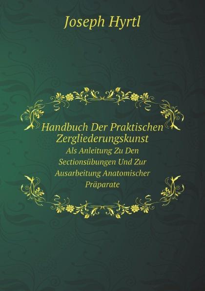 Joseph Hyrtl Handbuch Der Praktischen Zergliederungskunst. Als Anleitung Zu Den Sectionsubungen Und Zur Ausarbeitung Anatomischer Praparate недорого