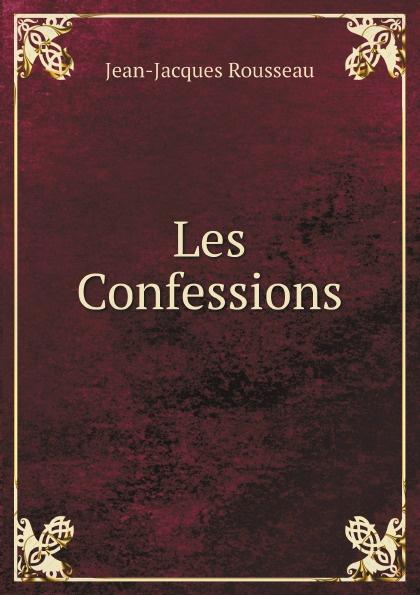 Жан-Жак Руссо Les Confessions