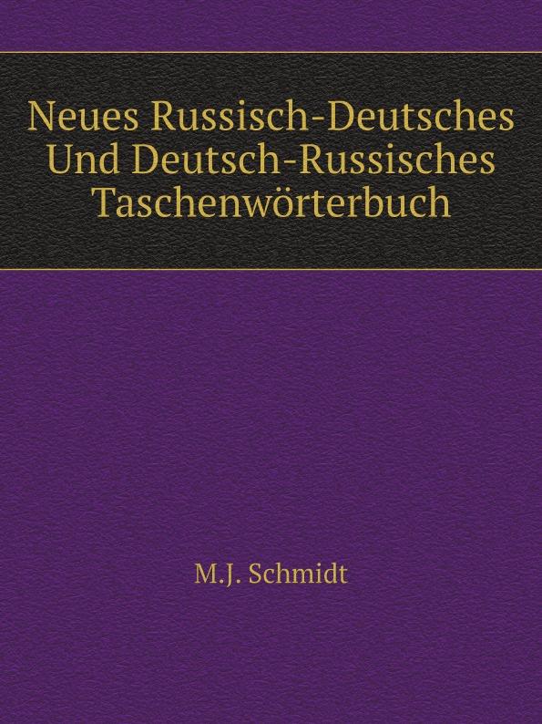 M.J. Schmidt Neues Russisch-Deutsches Und Deutsch-Russisches Taschenworterbuch russisch sprachfuehrer und woerterbuch