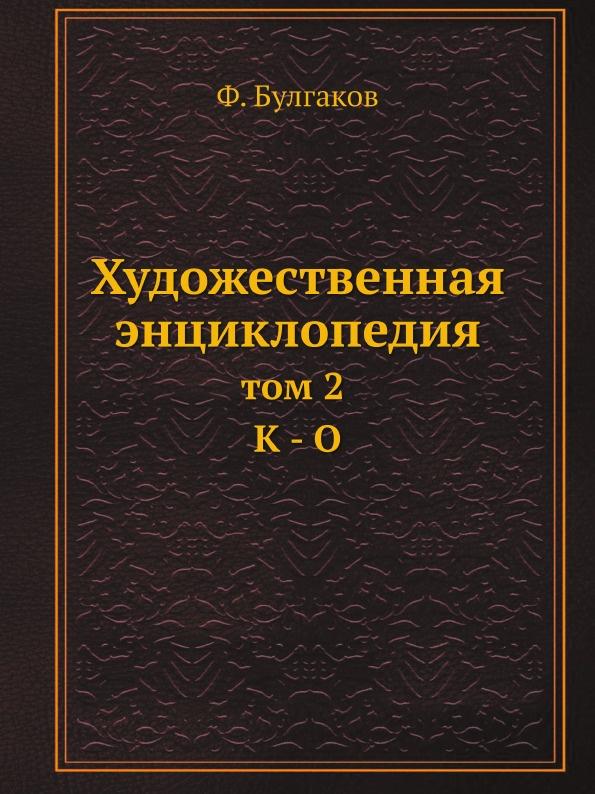 Художественная энциклопедия. том 2 К - О
