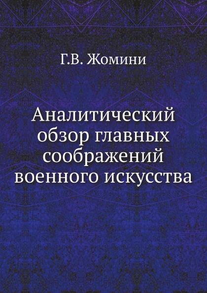 Г. В. Жомини Аналитический обзор главных соображений военного искусства