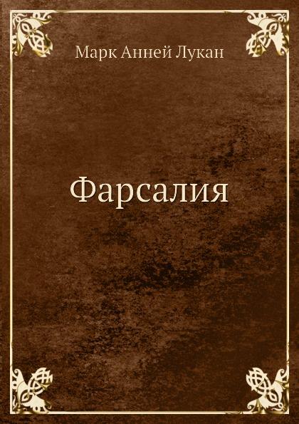 М.А. Лукан Фарсалия