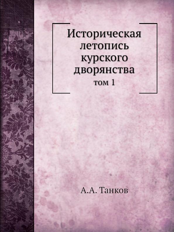 Историческая летопись курского дворянства. том 1