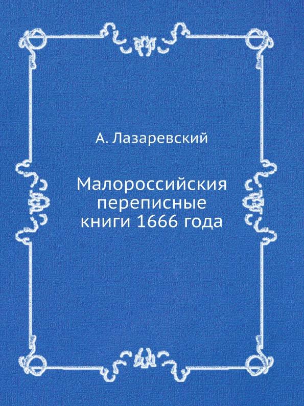 А. Лазаревский Малороссийския переписные книги 1666 года