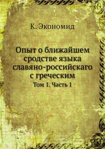 Опыт о ближайшем сродстве языка славяно-российскаго с греческим. Том 1. Часть 1