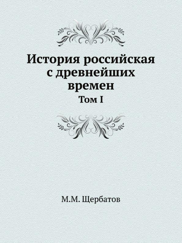 М. М. Щербатов История российская с древнейших времен. Том I