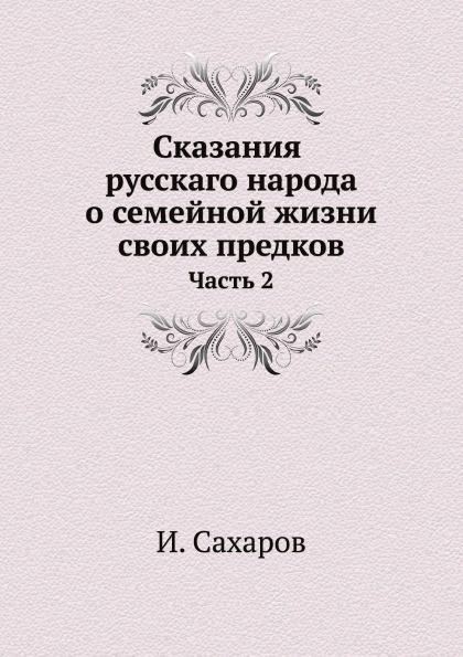 И. Сахаров Сказания русскаго народа о семейной жизни своих предков. Часть 2