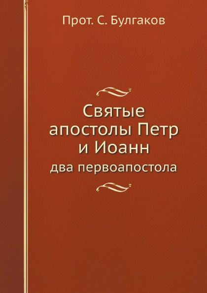 С. Булгаков Святые апостолы Петр и Иоанн. два первоапостола стоимость