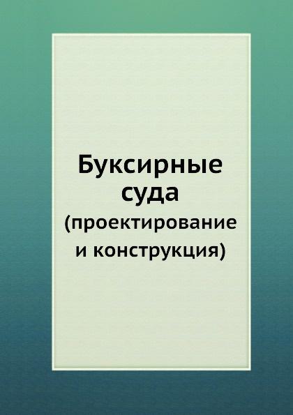 А. Белкин Буксирные суда. (проектирование и конструкция)