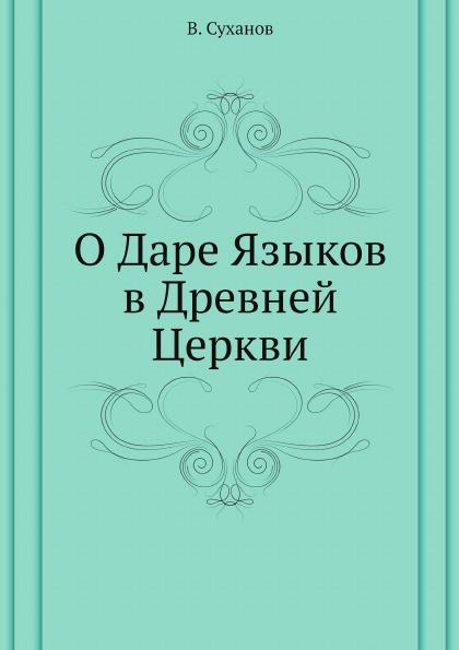 О Даре Языков в Древней Церкви