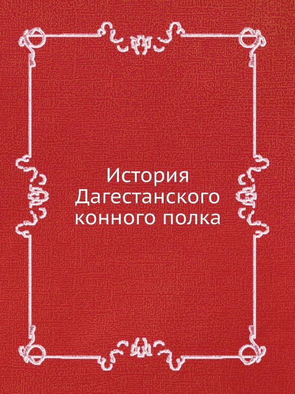 История Дагестанского конного полка
