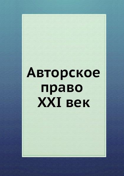 М.М. Карелина. Авторское право XXI век 0x0