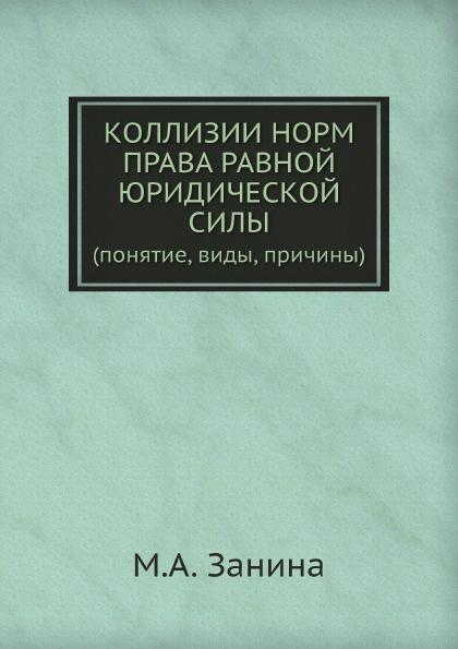 М.А. Занина Коллизии норм права равной юридической силы. (понятие, виды, причины)