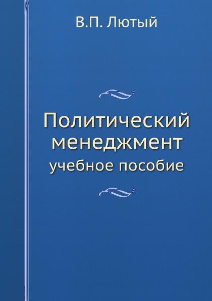 В.П. Лютый Политический менеджмент. учебное пособие