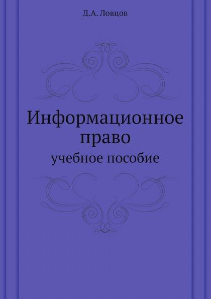 Д.А. Ловцов Информационное право. учебное пособие