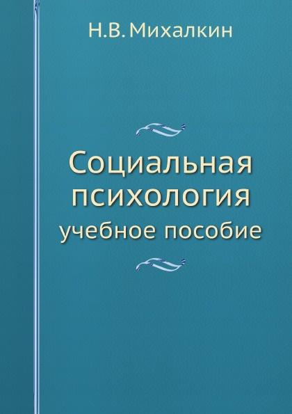 Н.В. Михалкин Социальная психология. учебное пособие