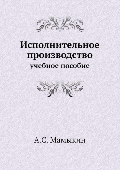 А.С. Мамыкин Исполнительное производство. учебное пособие