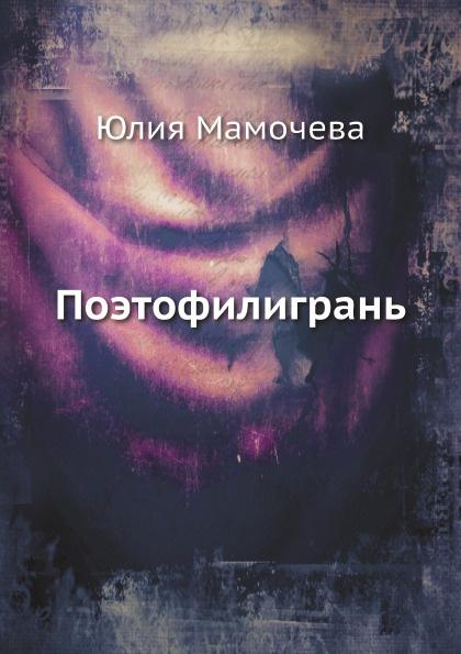 Юлия Мамочева Поэтофилигрань