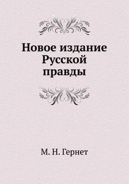 М. Н. Гернет Новое издание Русской правды
