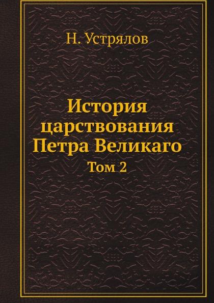 Н. Устрялов История царствования Петра Великаго. Том 2