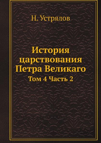 Н. Устрялов История царствования Петра Великаго. Том 4 Часть 2