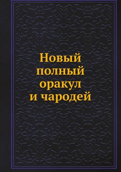 Коллектив авторов Новый полный оракул и чародей цены онлайн