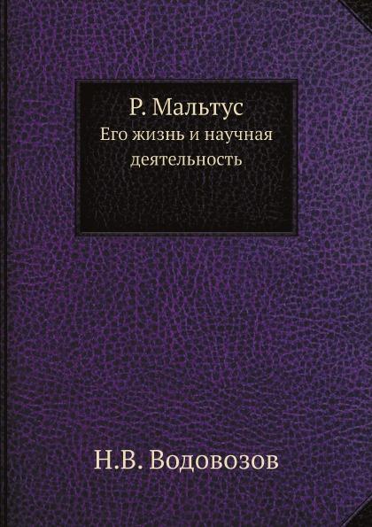 Н. В. Водовозов Р. Мальтус. Его жизнь и научная деятельность
