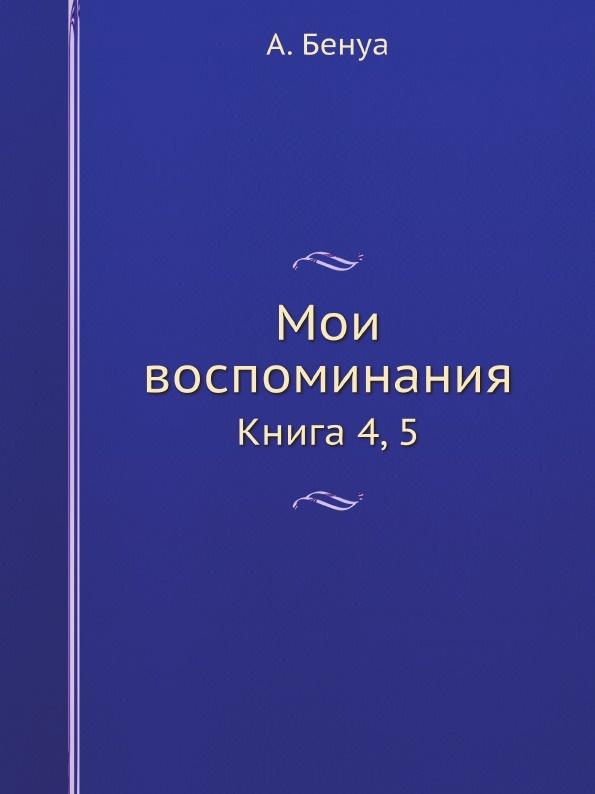 А. Бенуа Мои воспоминания. Книга 4, 5