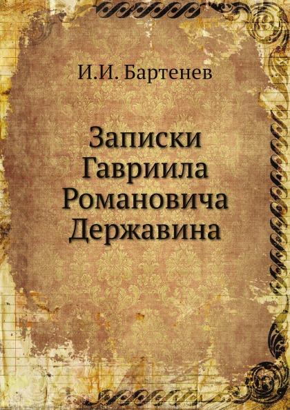 И.И. Бартенев Записки Гавриила Романовича Державина