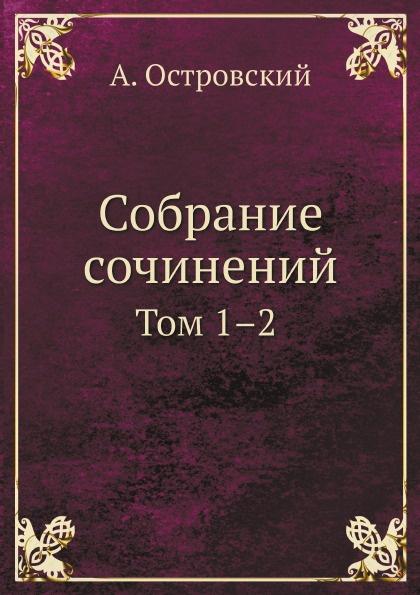 Собрание сочинений. Том 1.2
