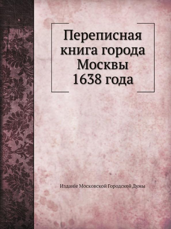 Коллектив авторов Переписная книга города Москвы 1638 года