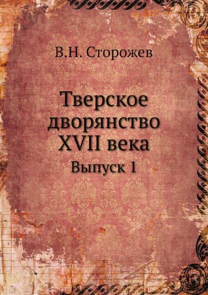 В.Н. Сторожев Тверское дворянство XVII века. Выпуск 1