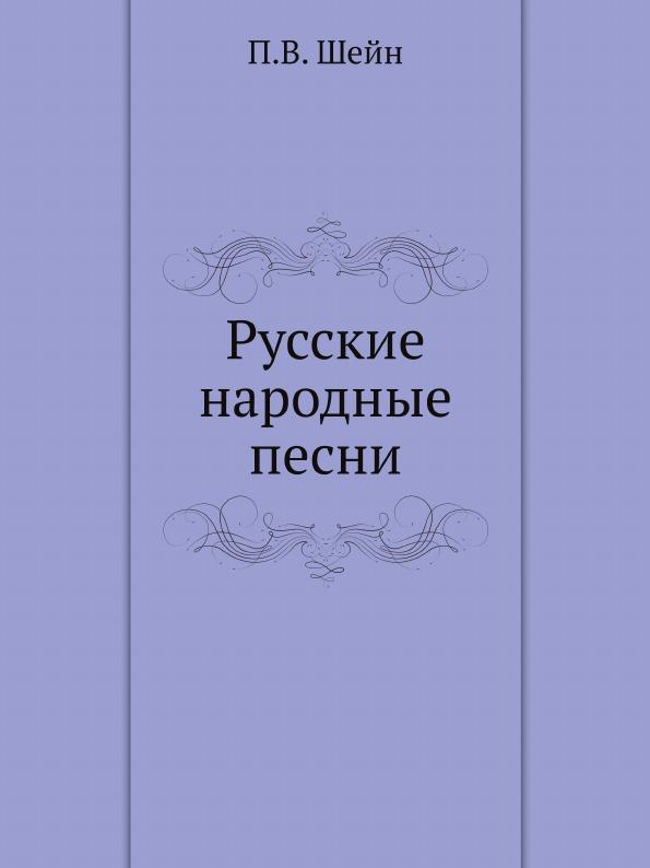 все цены на П.В. Шейн Русские народные песни онлайн