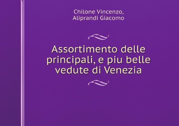 цены Chilone Vincenzo, Aliprandi Giacomo Assortimento delle principali, e piu belle vedute di Venezia