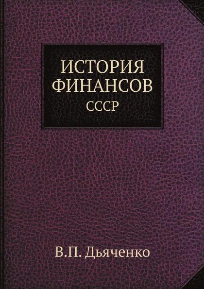 В.П. Дьяченко ИСТОРИЯ ФИНАНСОВ. СССР