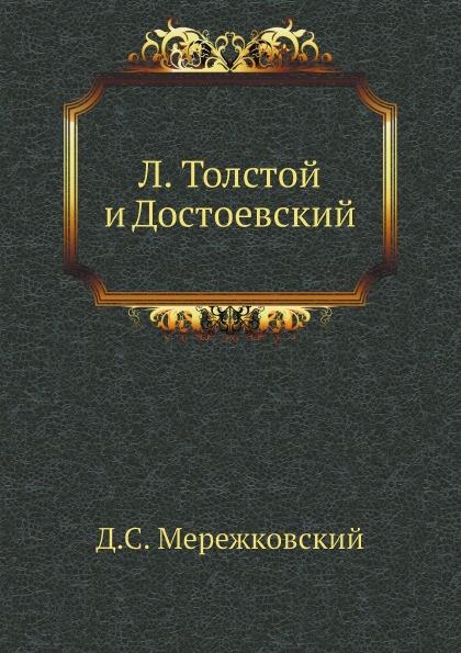 Д. С. Мережковский Л. Толстой и Достоевский д с мережковский лев толстой и достоевский религия