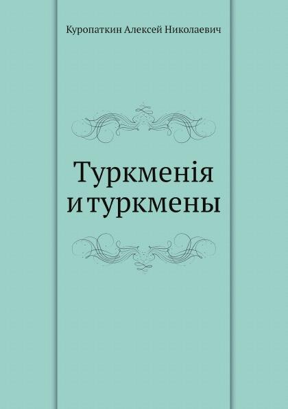 А. Н. Куропаткин Туркменiя и туркмены львова и ред санктъ петербургъ прошлое и настоящее альбом