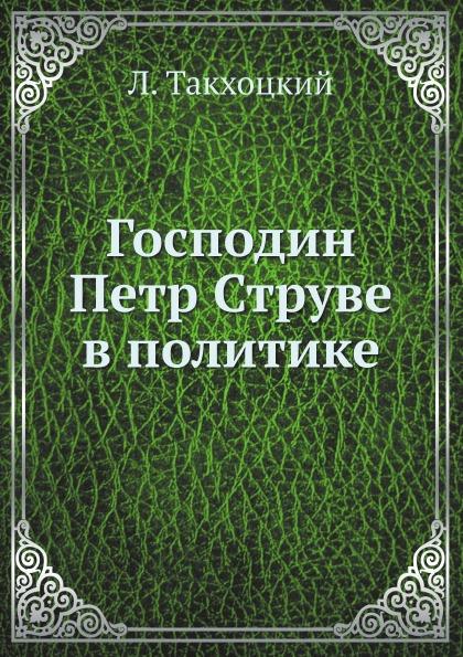 Л. Такхоцкий Господин Петр Струве в политике