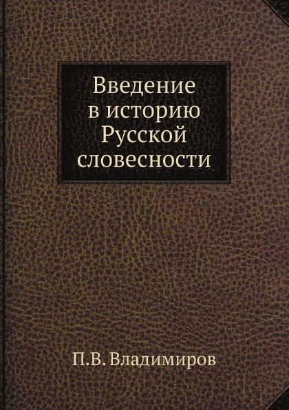 П.В. Владимиров Введение в историю Русской словесности