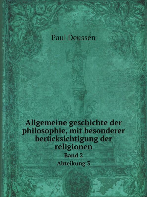Paul Deussen Allgemeine geschichte der philosophie, mit besonderer berucksichtigung der religionen. Band 2 Abteikung 3