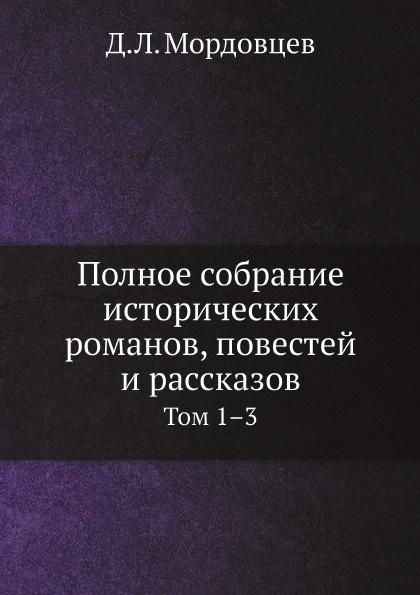 Полное собрание исторических романов, повестей и рассказов. Том 1.3