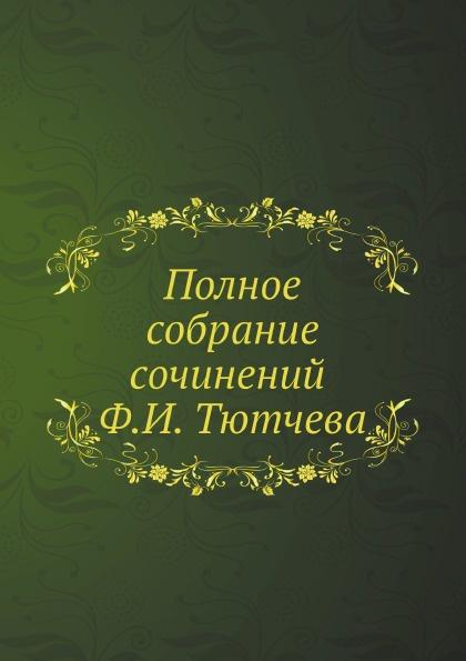 Полное собрание сочинений Ф.И. Тютчева